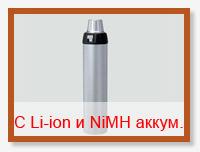 Предыдущие версии рукояток с Li-ion и NiMH аккумуляторами и зарядный блок NT 300