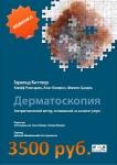 Книга-учебник по дерматоскопии