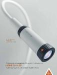 Светодиодный смотровой осветитель EL 10 LED