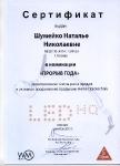 Сертификат за интенсивные темпы роста продаж декабрь 2013 года