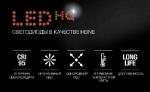 Светодиоды теперь в качестве HEINE